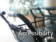 Accessibility/便利(アクセス・お店・公共施設など)