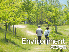 Environment/周辺環境(公園・山・海など)