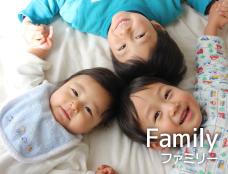 Family/ファミリー向け