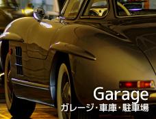 Garage/ガレージ・車庫・駐車場にこだわる