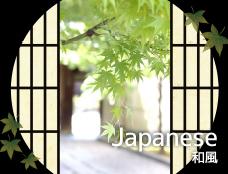 Japanese/和風住宅