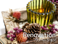 Renovation/リノベーション住宅