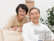 Senior/高齢世帯