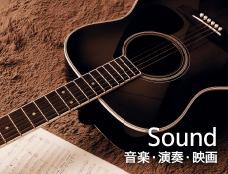 Sound/音楽・演奏・映画を楽しむ暮らし